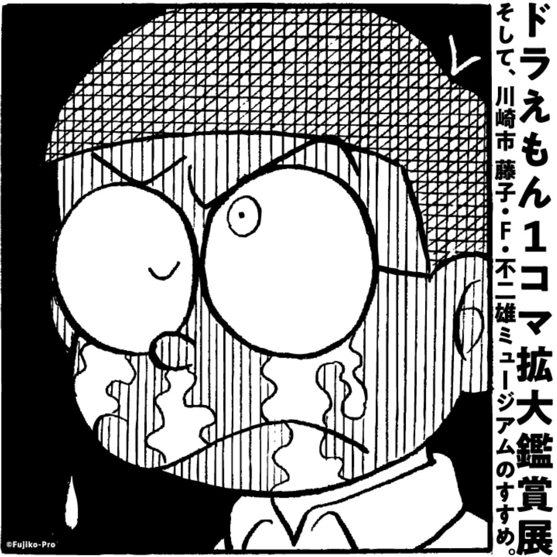 哆啦A梦1片断扩大鉴赏展
