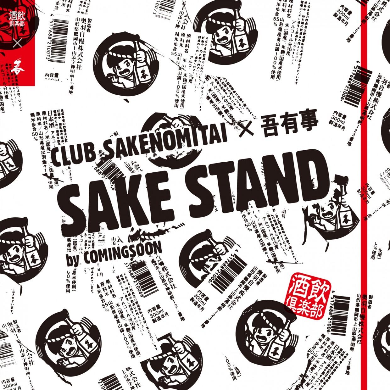 SAKE STAND CLUB SAKENOMITAI ✕ 吾有事