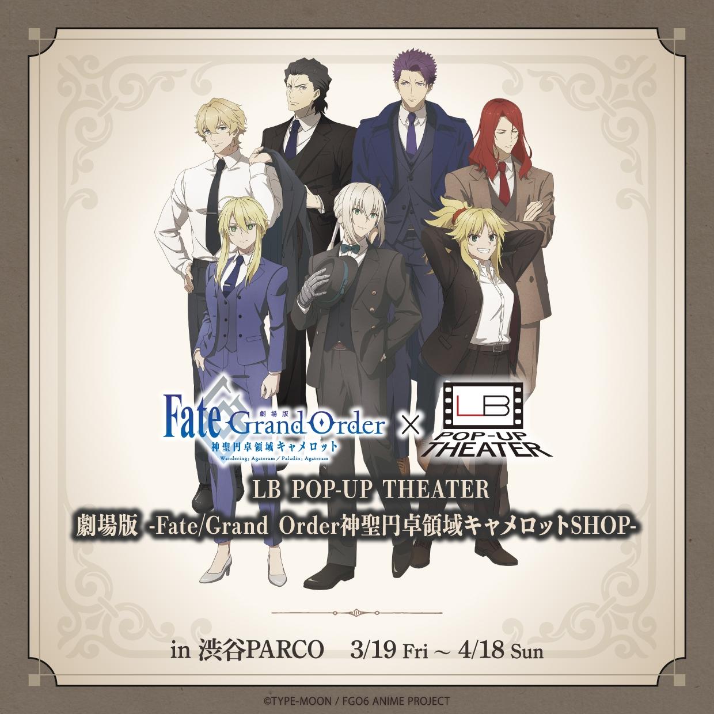 "LB POP-UP THEATER""剧场版的Fate/Grand Order-神圣的圆桌领域卡米罗德-""SHOP in涩谷PARCO"