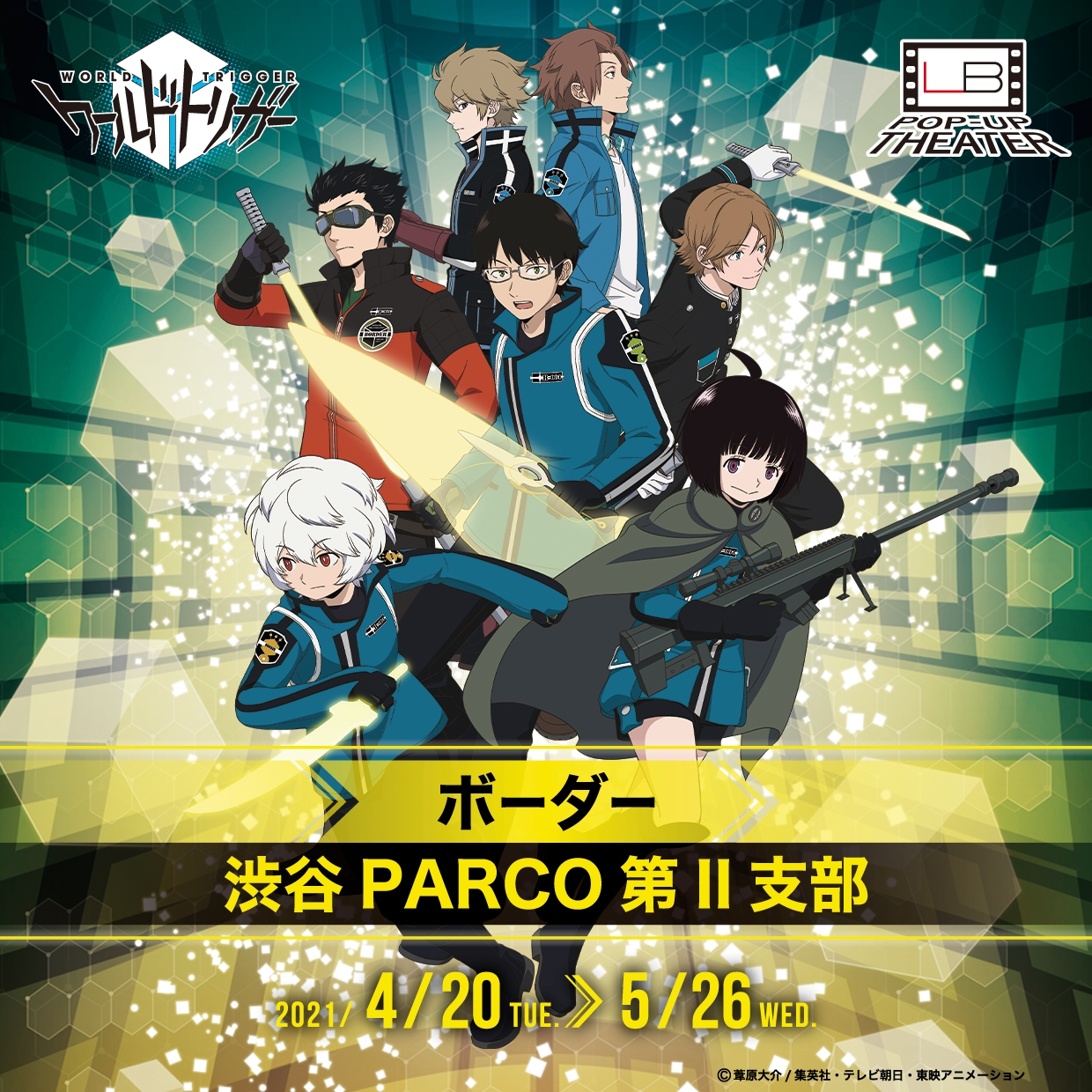 "LB POP-UP THEATER ""world trigger"" SHOP in Shibuya PARCO"