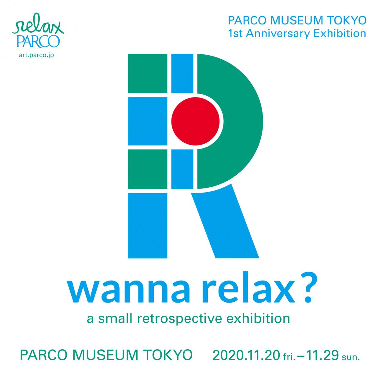 伝説のカルチャー誌「relax」初の展覧会『wanna relax?』開催