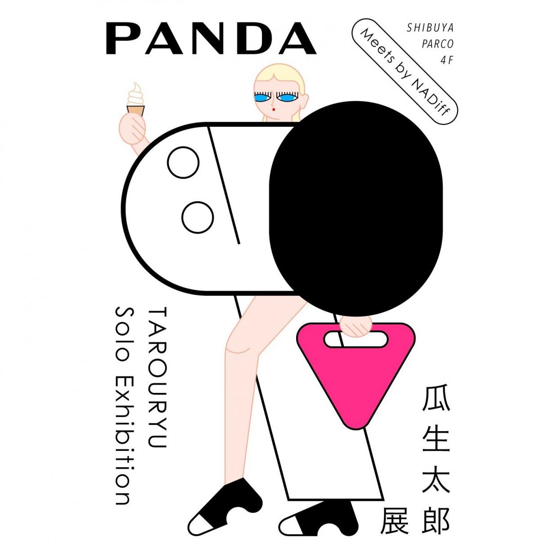 瓜生太郎「PANDA」