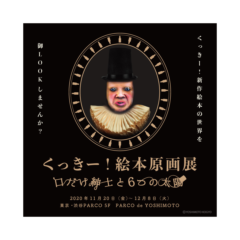 鬼才・野性爆弾くっきー!の最新作「口だけ紳士と6つの太陽」の原画展&ポップアップショップ