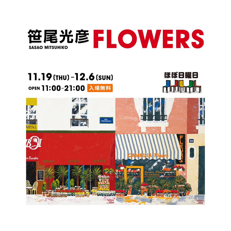 笹尾光彦 FLOWERS