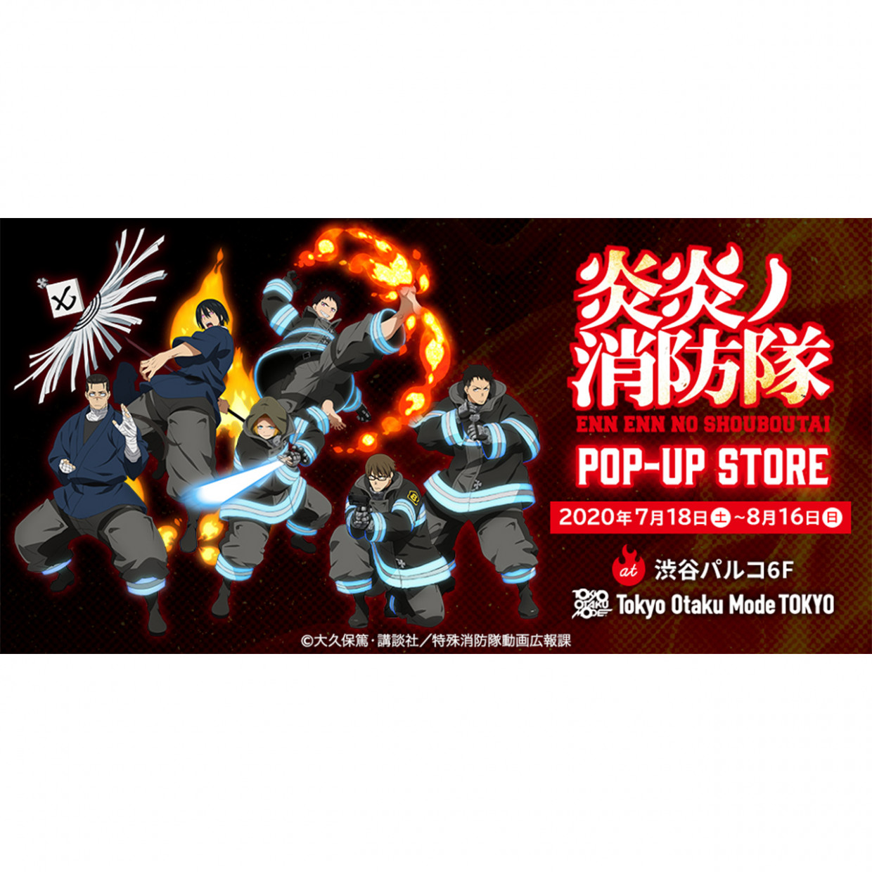"""Special fireman fighting against flame arrives at the spot! """"Flame flame no fire brigade"""" popup store"""