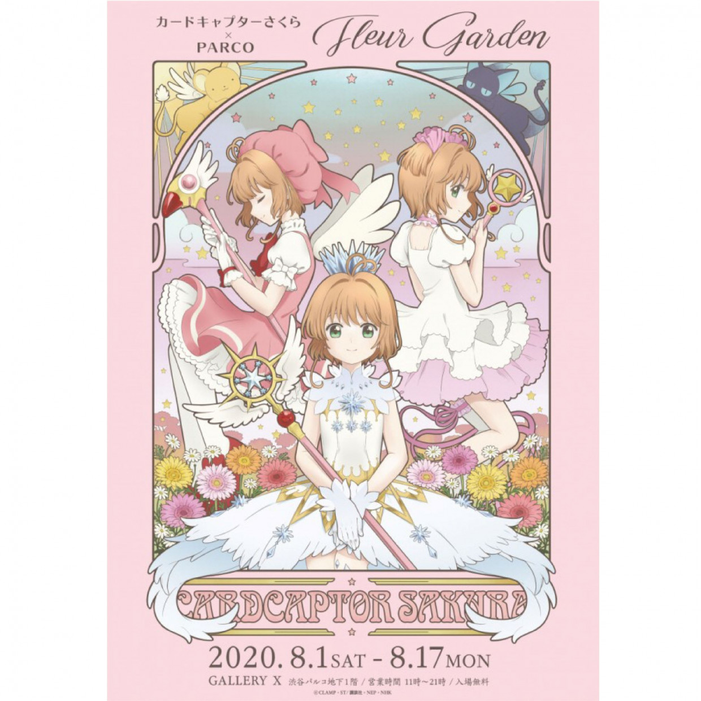 Card captor cherry tree X PARCO Fleur Garden
