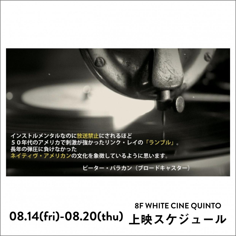從8月14日星期五到20日(星期四)上映日程