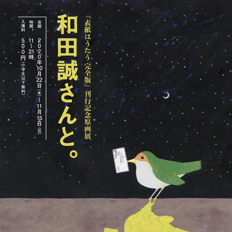 『表紙はうたう 完全版』刊行記念原画展 和田誠さんと。