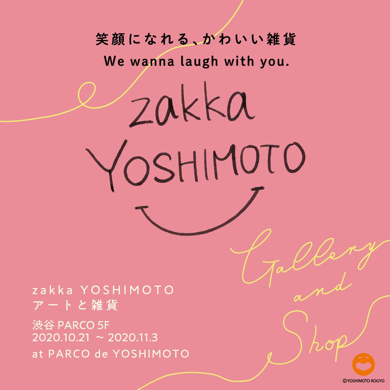 「zakka YOSHIMOTO アートと雑貨」POP UP STORE