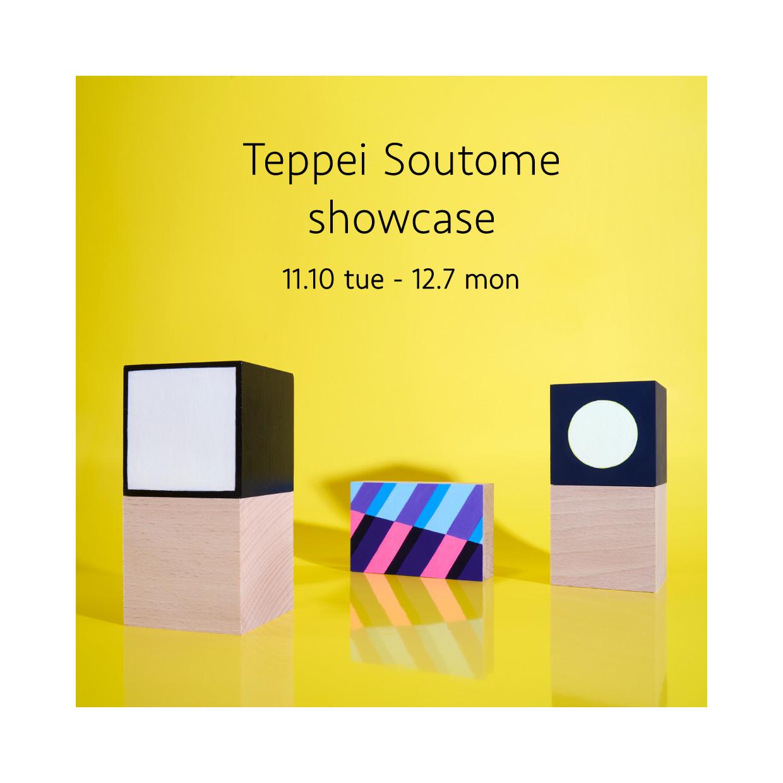 【ロルバーン ショップ&ギャラリー】Teppei Soutome showcase