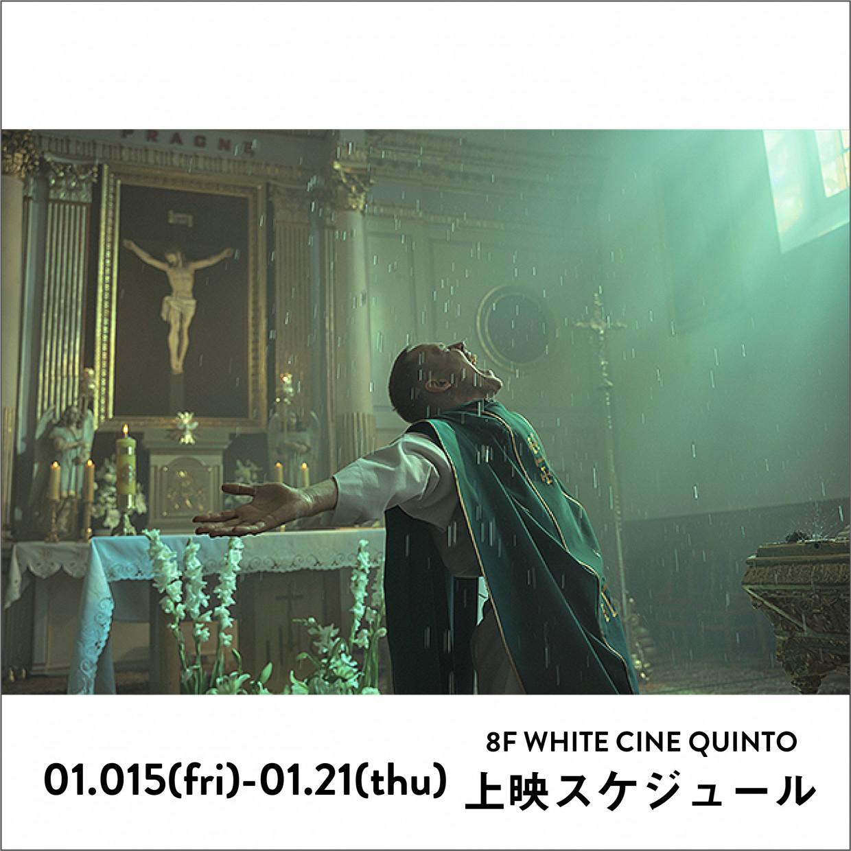 1月15日(金)~1月21日(木) 上映スケジュール