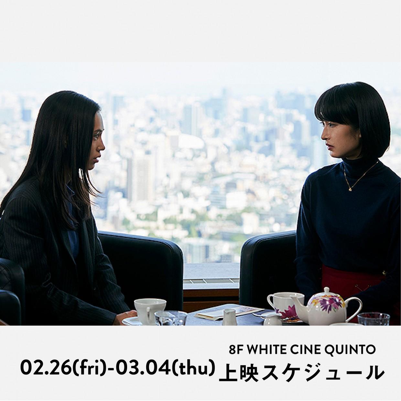 2月26日(金)~3月4日(木) 上映スケジュール