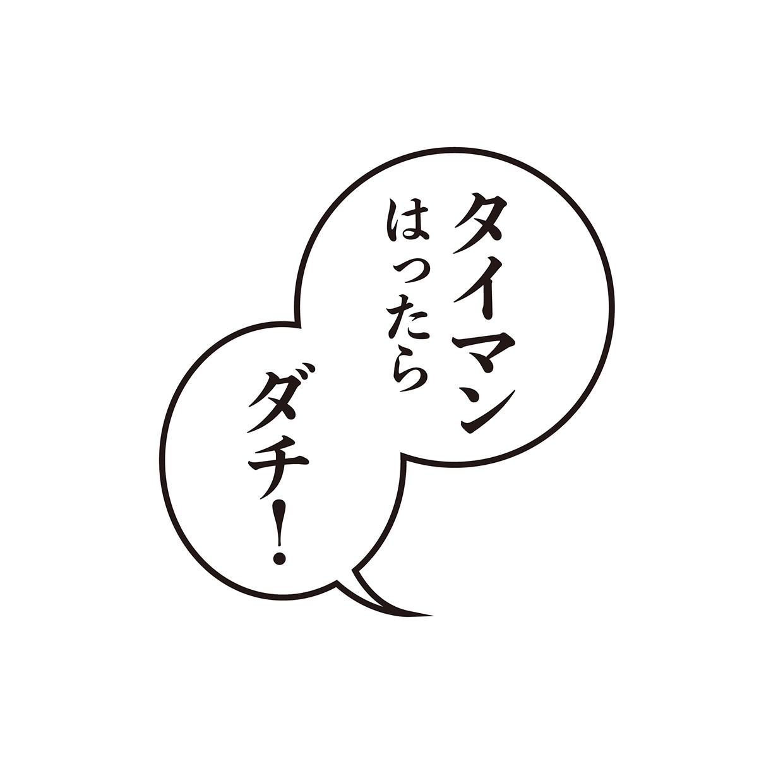 """ART BOOK FAIR """"蔵出し""""の第二章 「タイマン」"""