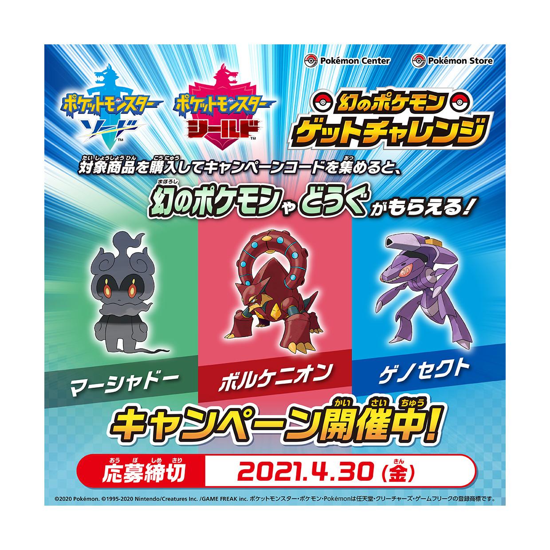 ポケモンセンターで「幻のポケモンゲットチャレンジ」キャンペーン開催中!