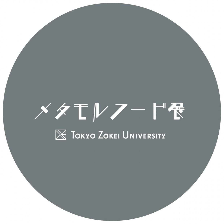 一流のフードクリエイターと新しい食べ物を発表 東京造形大学 「メタモルフード展」