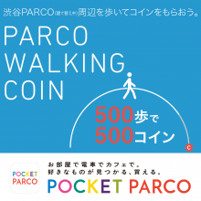 【POCKET PARCO】「PARCO WALKING COIN」