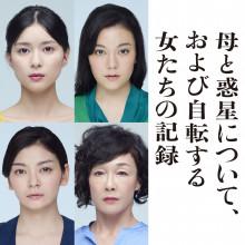 パルコ50周年謝恩企画第一弾「母と惑星について、および自転する女たちの記録」東京公演にご招待!