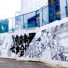 渋谷PARCO 建て替え工事仮囲い× AKIRA ART WALL 第3 章 Final