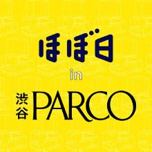新生渋谷PARCOに2つの「ほぼ日」のスペースがオープン!