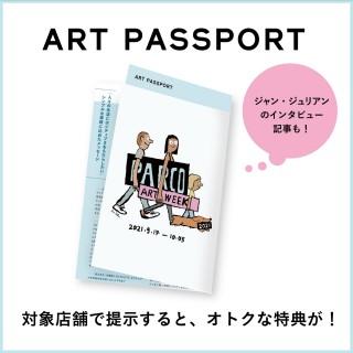オトクなサービスが満載!ART PASSPORT