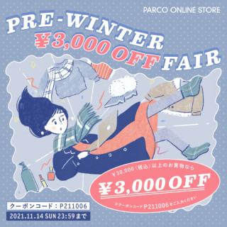 【PARCO ONLINE STORE】 ¥3,000 OFF FAIR