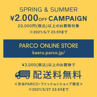 【PARCO ONLINE STORE】¥2,000OFF COUPON&送料無料CAMPAIGN