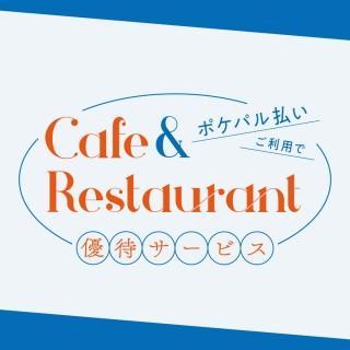 飲食店にてポケパル払いご利用で優待サービス!