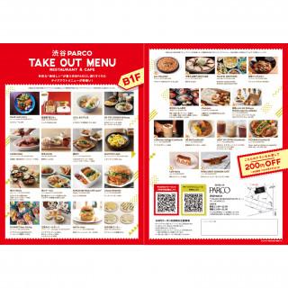 附带餐厅·咖啡厅200日元OFF优惠券的传单利用对象店铺