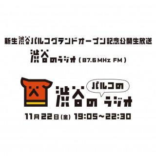 「渋谷の『パルコの』ラジオ」