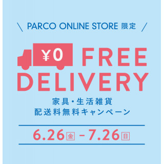 [PARCO ONLINE STORE] Furniture, life miscellaneous goods free shipping campaign