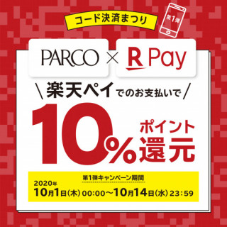 We return the 10% point by payment of Rakuten pay