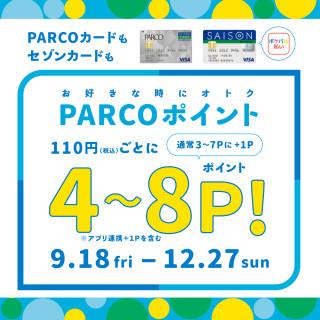 在喜欢的时候每隔合算的PARCO点数110日元(含税)4~8P!