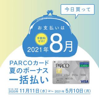 PARCO卡夏天的奖金一次性付款