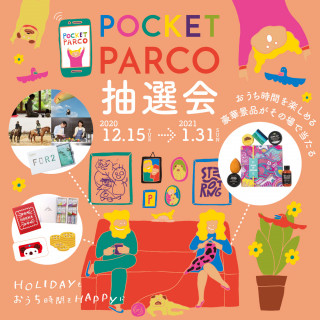 """Luxurious premium hits on the spot! """"POCKET PARCO (official application) lottery"""" holding!"""
