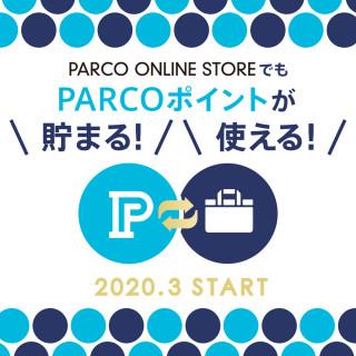 [向導]PARCO點數變得甚至能使用PARCO ONLINE STORE了!