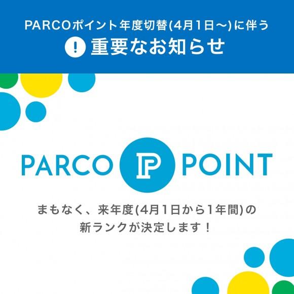 伴随PARCO点数年度转换(4/1-)的重要的通知