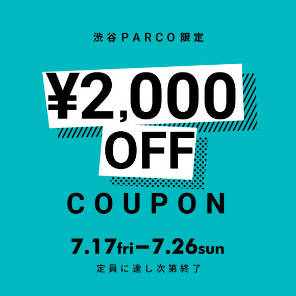 POCKET PARCO member-limited! 2,000 yen OFF coupon which is usable by purchase 15,000 yen or more