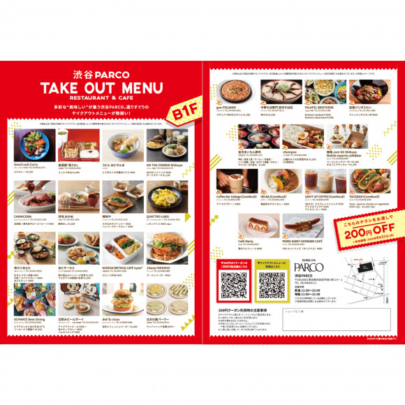 Store which is targeted for the flyer use with restaurant cafe 200 yen OFF coupon