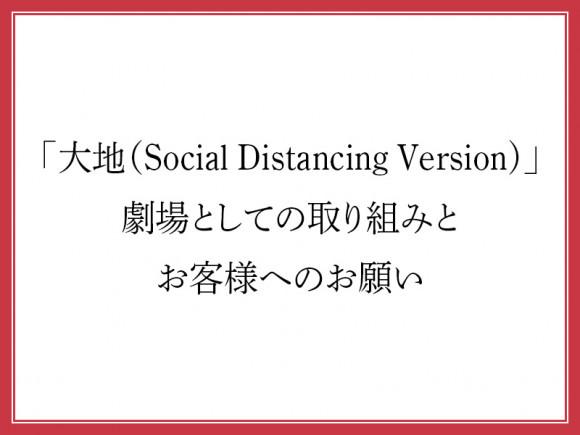 """""""大地""""(Social Distancing Version)作為劇場的行動和對顧客的請求"""