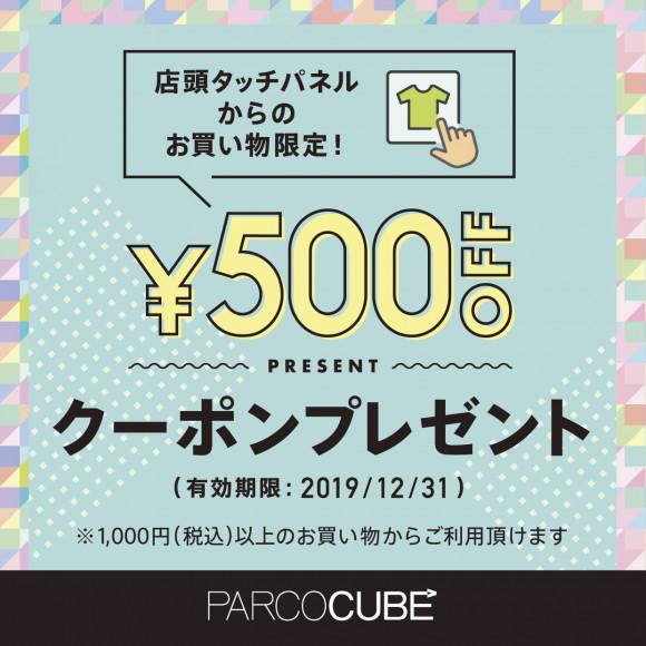 PARCOCUBE・あたらしいお買物体験をしてみよう! ¥500 OFFクーポンプレゼント