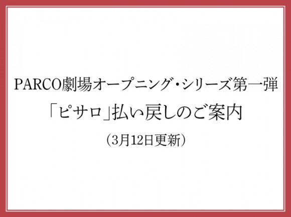 "Information for PARCO produce performance ""Pisaro"" refund (March 12 update)"