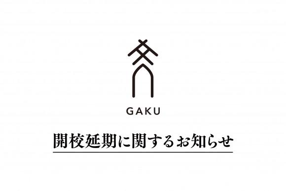 クリエイティヴスクール「GAKU」開校時期変更のお知らせ