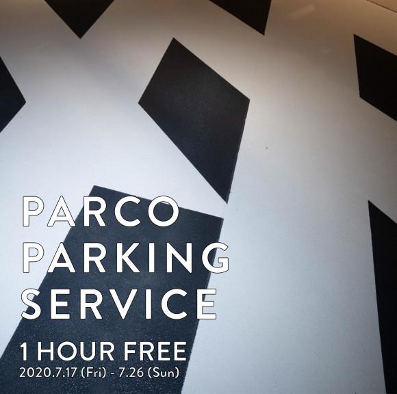 시부야 파르코 주차장 1시간 무료 서비스