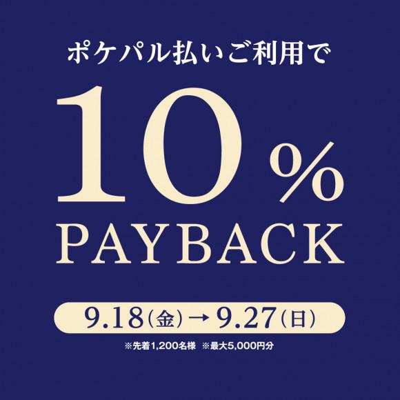 포케파르 지불 이용으로 10% 페이 백!