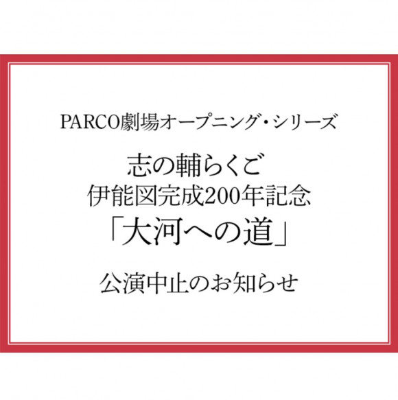News from PARCO Theater