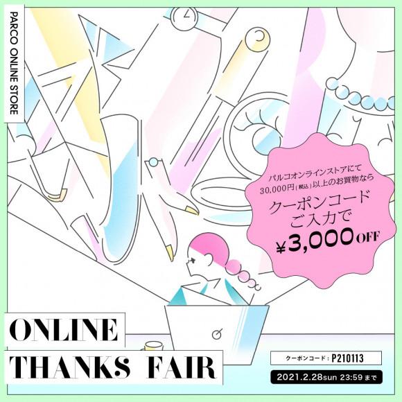 パルコオンラインストア『ONLINE THANKS FAIR』開催!