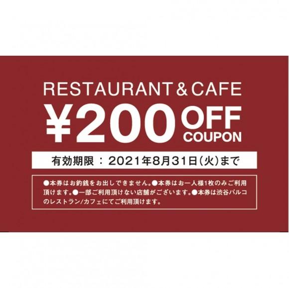 レストラン・カフェ200円クーポン