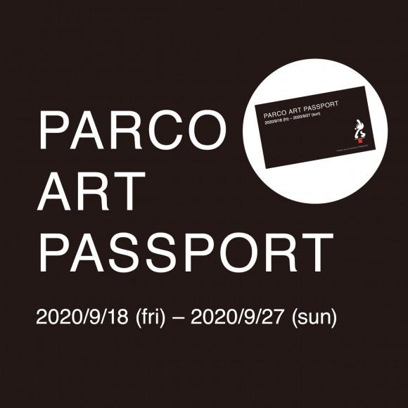 合算的服務滿載!ART PASSPORT