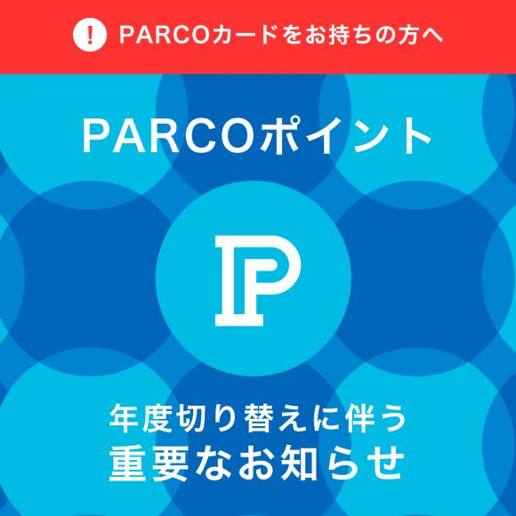 PARCO 포인트 연도 전환에 따른 중요한 알림