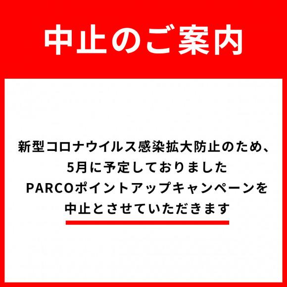 PARCO点数提高活动中止的向导